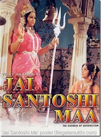 Jai_Santoshi_Maa