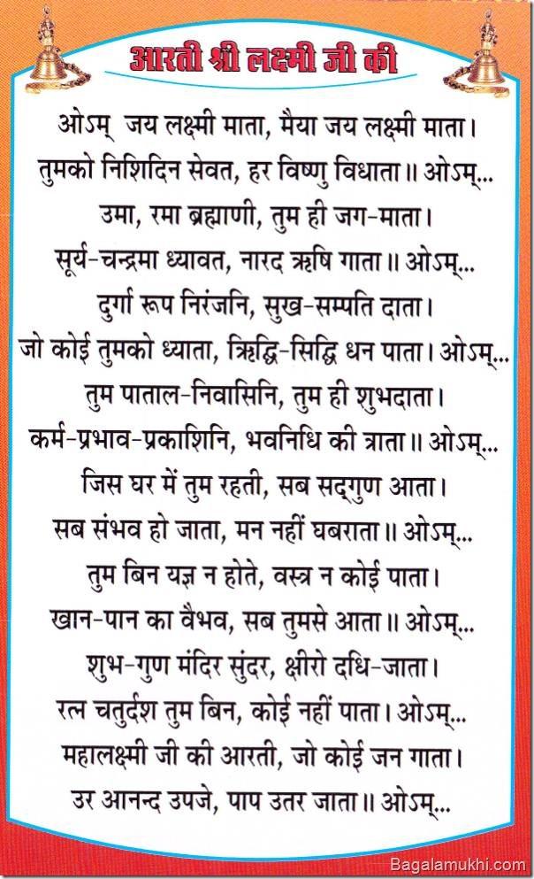 Laxmi_aarati
