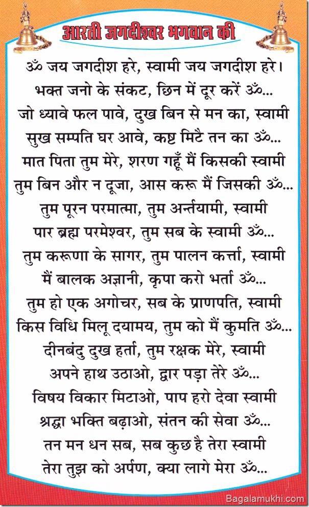 aarati_jagdishowr_bhagawan