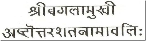 bagalamukhi_108_names_hindi_nepali