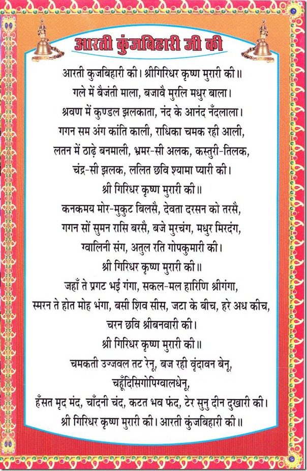 krishna_radha_kunjabihari_aarati_krishna_murari