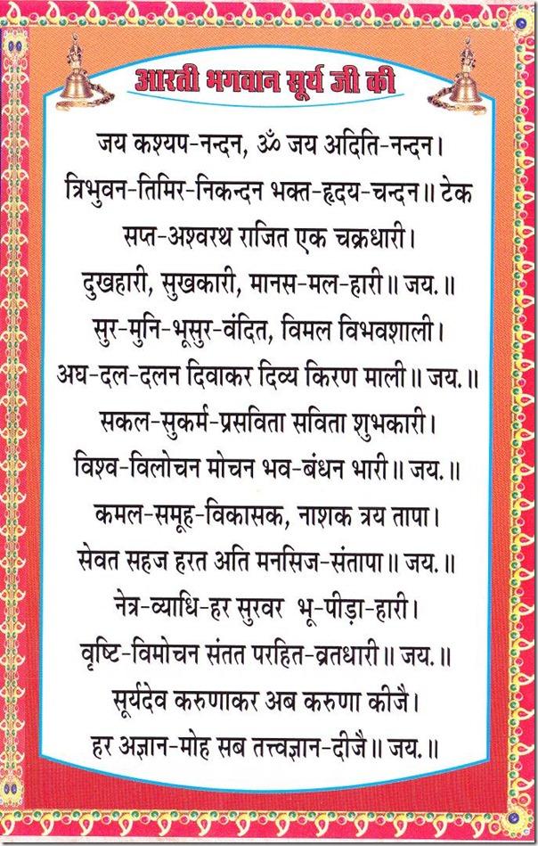 surya-god_prayer_aarati